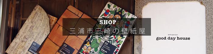 三浦市三崎の壁紙屋good day houseでは選りすぐりの世界の壁紙を取り扱っています