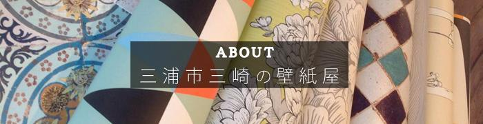 三浦市三崎の壁紙屋